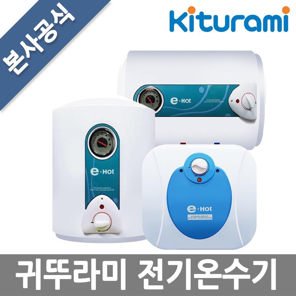 귀뚜라미 전기온수기 KDEW PLUS-15L 30L 50L 순간식 법랑, KDEW-15 하향식