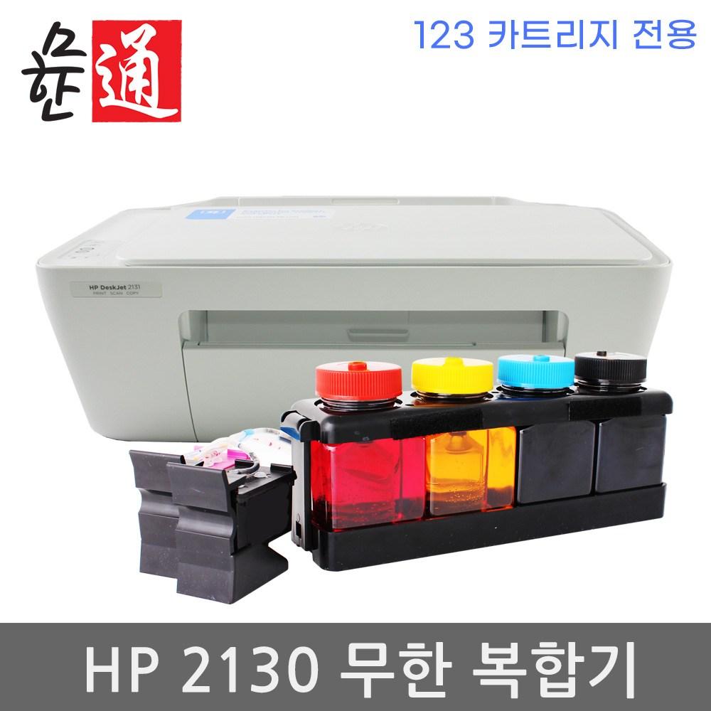 HP 2130 무한잉크 복합기 + 무한통, HP 2130 무한잉크 프린터 복합기 + 무한통 (123 카트리지 전용)