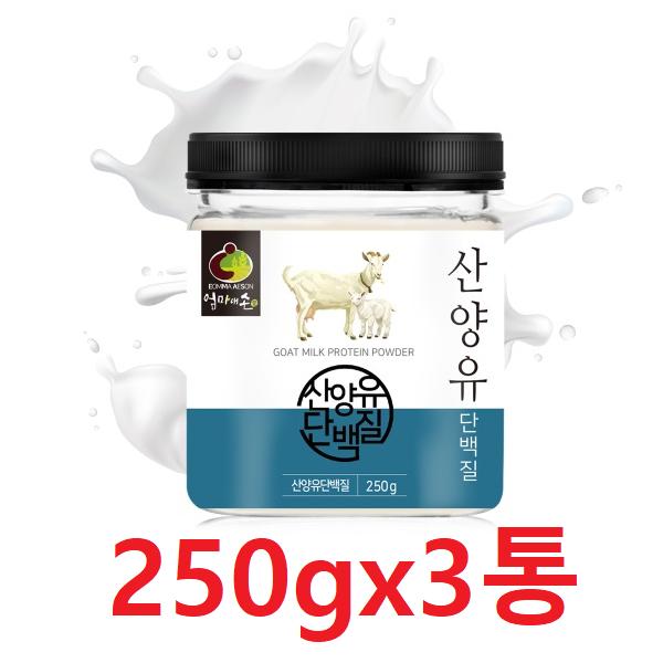 엄마애손 산양유 단백질 분말 250gx3통 소화 흡수율 우수 프로바이오틱스 19종함유