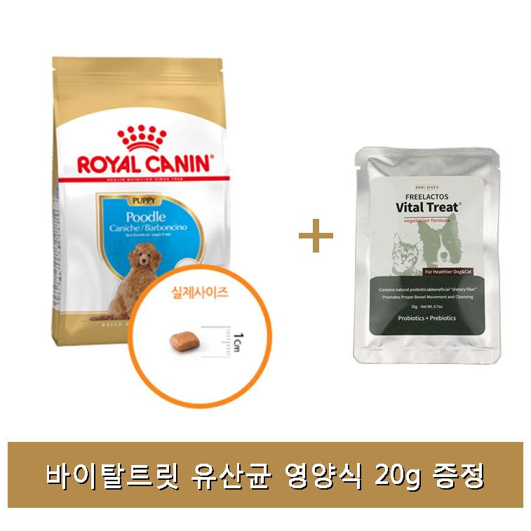 로얄캐닌 푸들 퍼피 15kg바이탈트릿20g