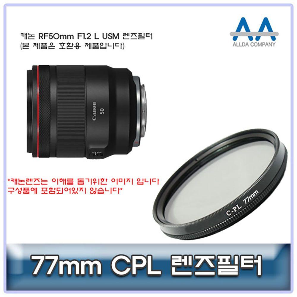 ALLDA 캐논 RF50mm F1.2 L USM CPL필터 77mm 호환용 + S/N: A50231B@1103 003], 본상품선택