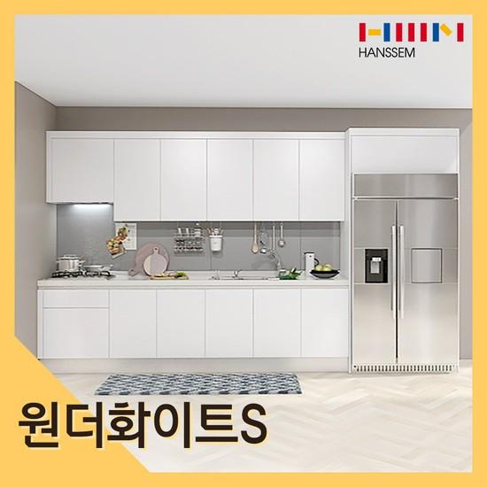 한샘 원더화이트S+냉장고장/ㅡ자/-2.7m이하, 화이트