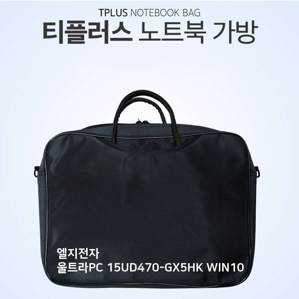 LG 티플러스 노트북가방 울트라PC 15UD470-GX5HK WIN10노트북파우치 싼노트북 노트북저렴