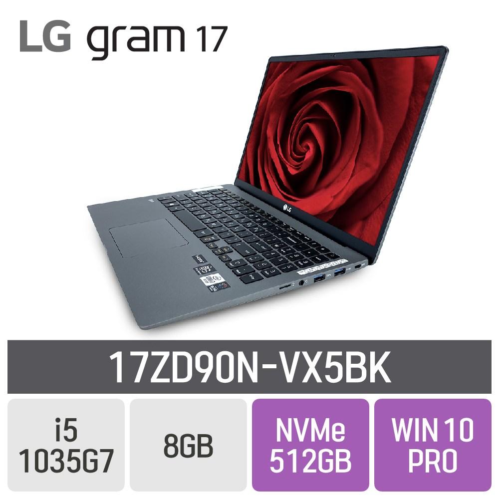 LG 그램17 2020 17ZD90N-VX5BK, 8GB, SSD 512GB, 포함