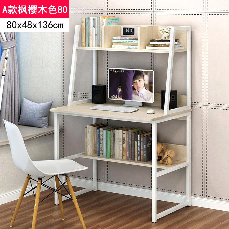 컴퓨터 데스크탑 책상 책장 가구 공간 절약 철제 원룸, 섹션 메이플 체리 나무 80cm
