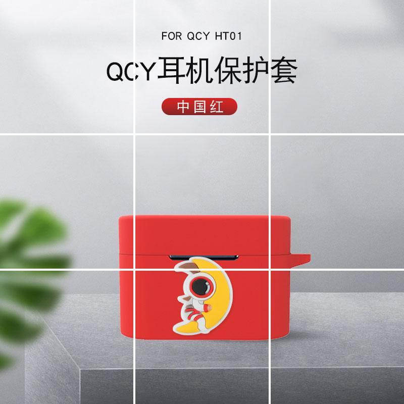 QCYHT01 보호 커버 만화 안티 가을 QCY 소음 감소 블루투스 헤드셋 실리콘, QCY HT01 【레드 문맨】