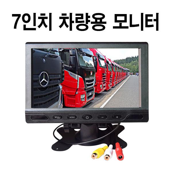 오목조목 7인치 후방카메라용 차량 LCD 모니터