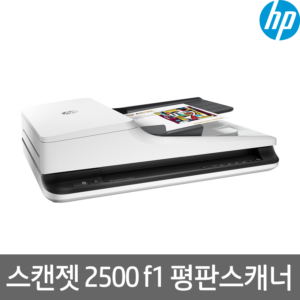 HP 스캔젯 고속 양면스캐너 2500F1 평판형스캐너 양면스캔 문서스캔 텍스트전환 원터치, 2500 F1