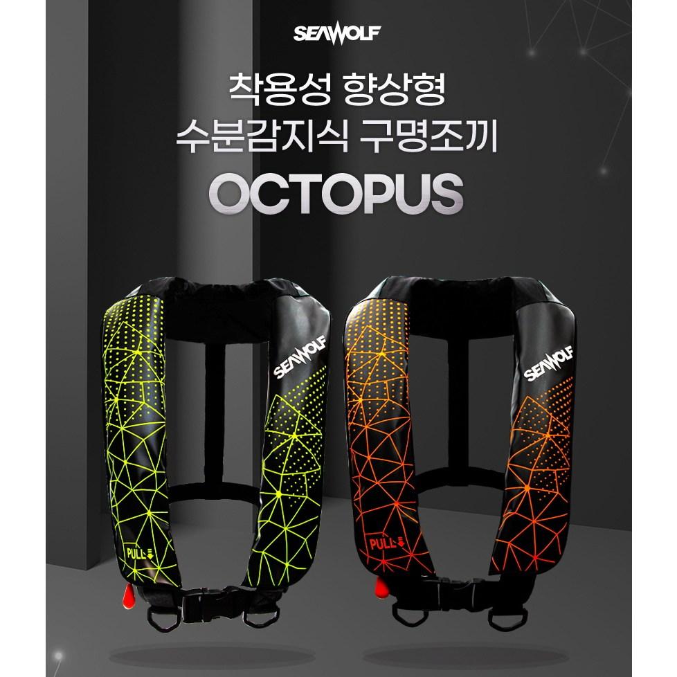 씨울프 자동팽창식구명조끼 HS-A500 옥토퍼스 방오코팅 착용성 향상형 해양수산부 KOMSA, 블랙+그린