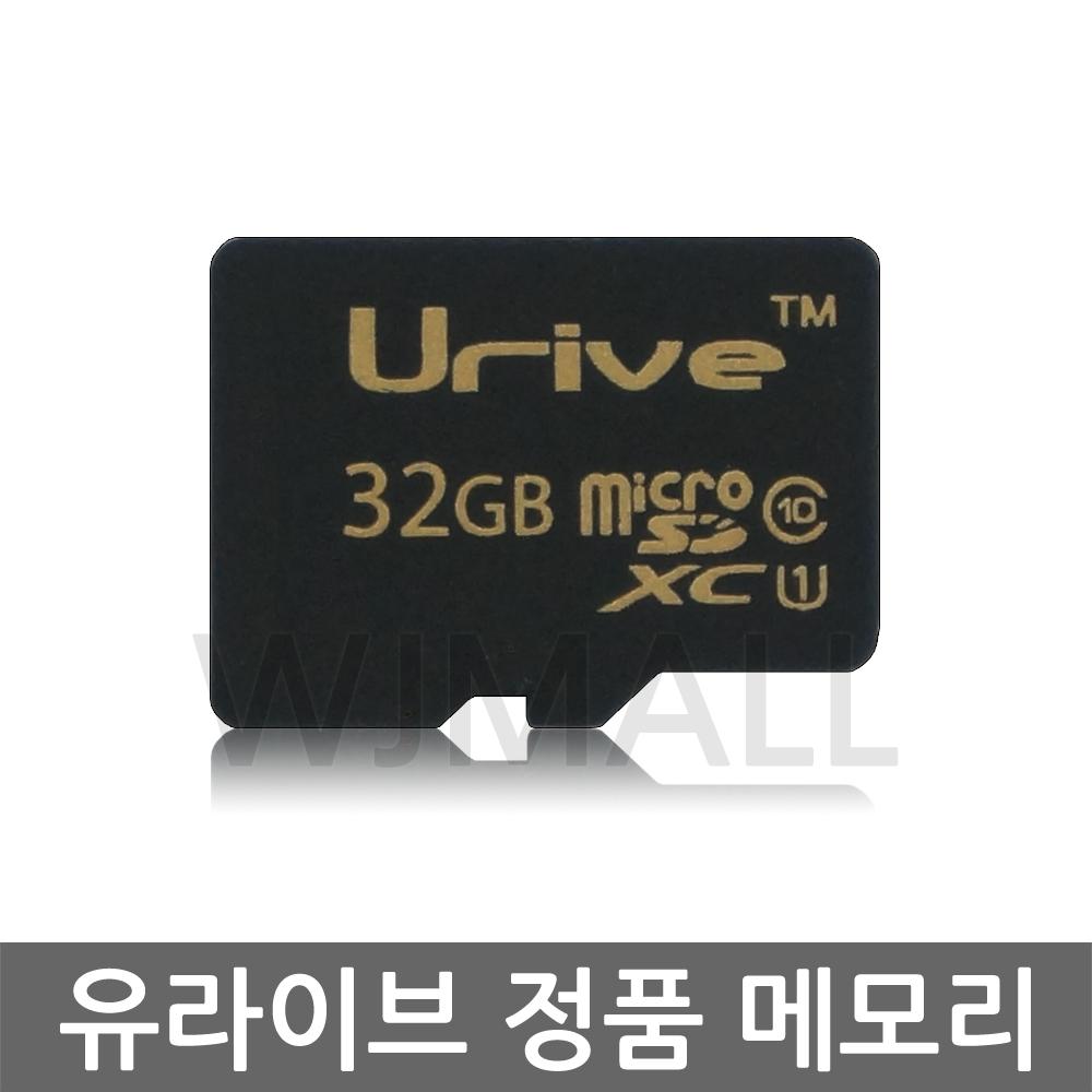 유라이브 정품 메모리카드 Class10 16GB 32GB 64GB, 정품 메모리카드 32GB