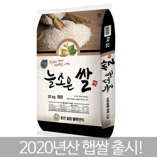밥맛좋은 늘조은쌀 20kg / 최근도정