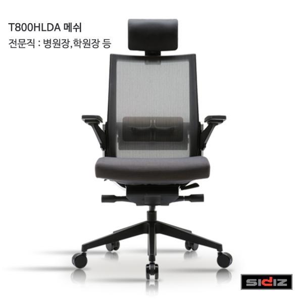 (시디즈 T80 시리즈 T800HLDA 메쉬 의자 (기능성-헤드레스트) 그레이 헤드레스트/시리즈/시디즈/그레이/기능성/메쉬/의자, 단일 색상