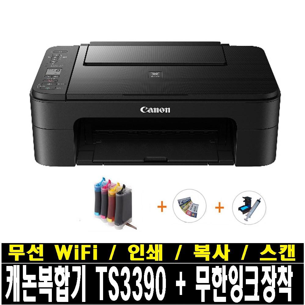 캐논 TS3390 무한잉크완벽장착 무한잉크프린터 무선WiFi 인쇄 복사 스캔 민원출력 잉크젯 복합기, TS3390+기본형무한잉크