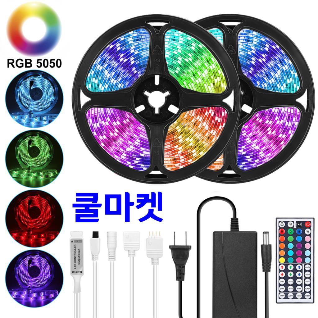 [쿨마켓] ED-14 LED 스트립 RGB 엘이디 바 strip 테이프 리모컨 작동 5미터 10미터 15미터 20미터 방수가능, 5050-방수 가능-5미터