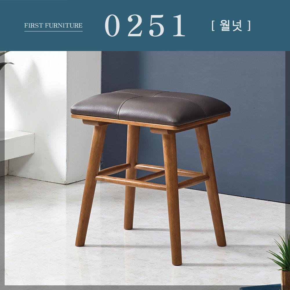 [퍼스트 퍼니처] 방석의자 홈바의자 수납의자 의자, 스툴_0251 [월넛]