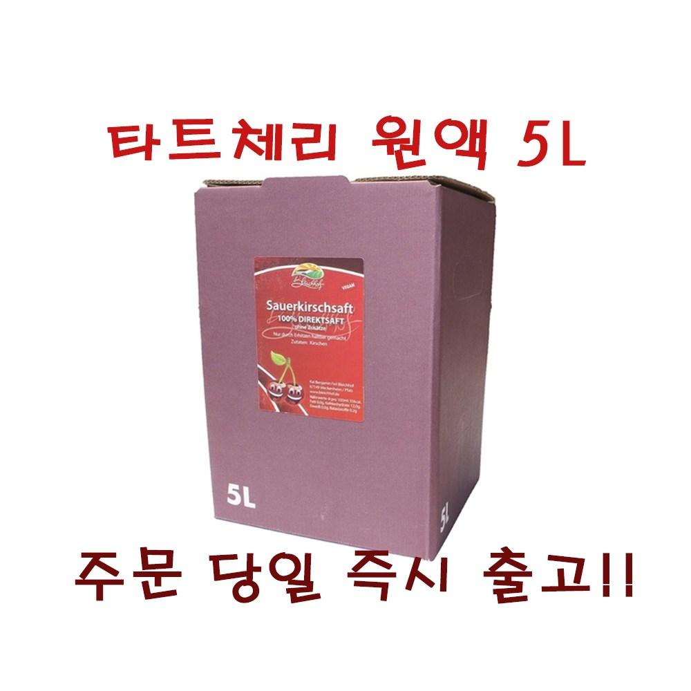 블라이호프 타트 체리쥬스 5리터 원액, 1개, 5L