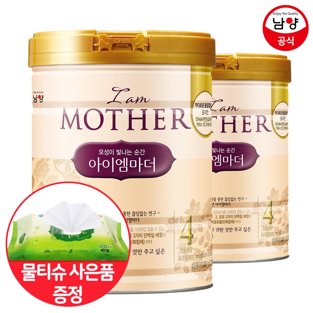 남양 아이엠마더 4단계2캔+물티슈1팩