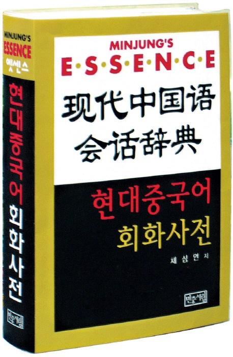 현대 중국어 회화사전, 민중서림