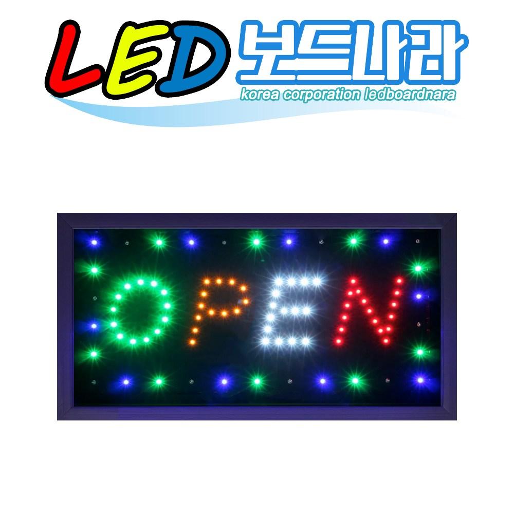 LED보드나라 영업중LED보드 LED간판, D형_OPEN전광판보드