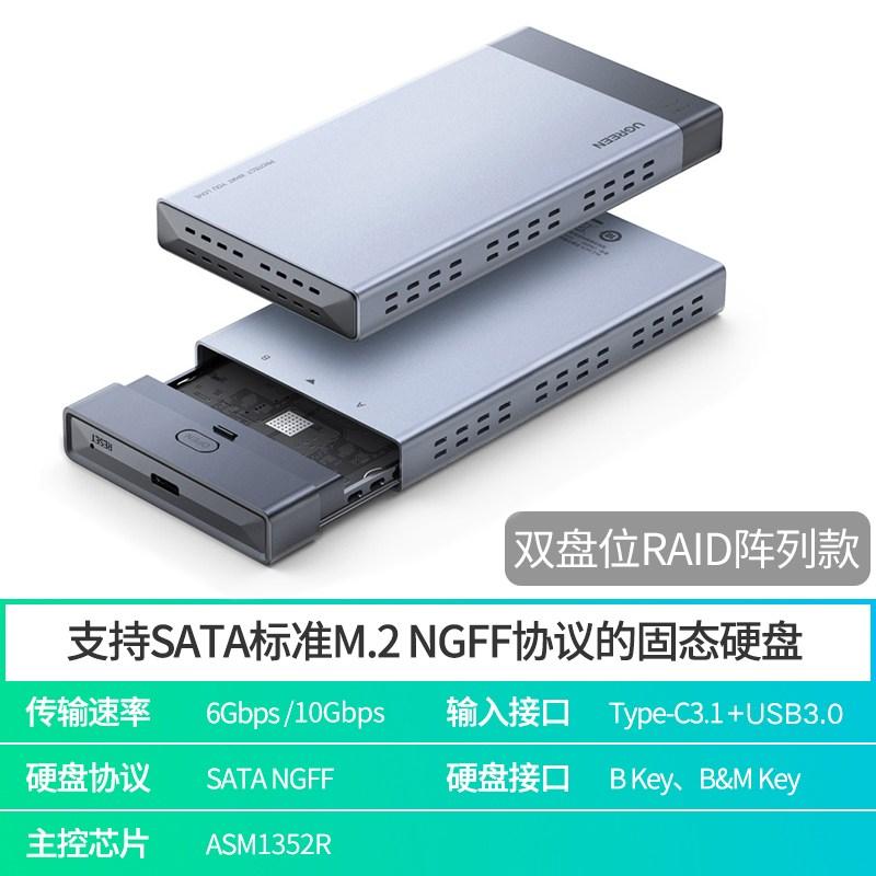 우리동네 케이스 녹연 M2 하드디스크 NVME 페어링 USB31TYPEC 아웃 GEN2고속 판독기 SS D고체 상태, 더블 디스크 비트 NGFF고속 RAI