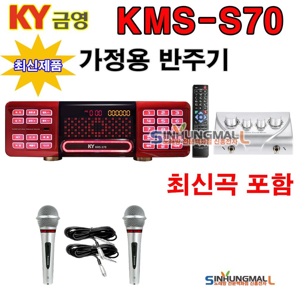 금영 KHK-300 KMS-S70 가정용노래방 KMS-S70M 업소용반주기 노래방기기, KMS-S70+유선마이크2