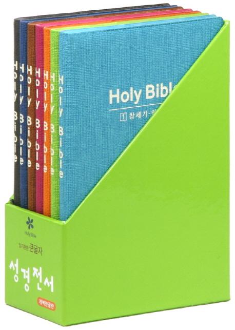 성경전서(HB66)(개역한글판)(큰글자)(분책)(단본)세트, 위즈덤