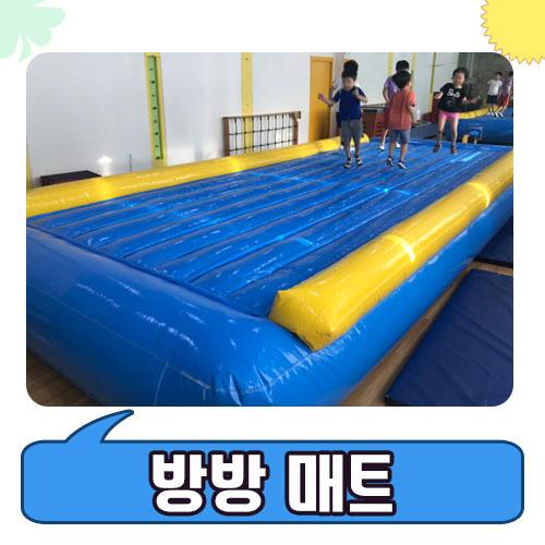 인더짐앤키즈킹 방방매트 점핑 놀이형 에어바운스