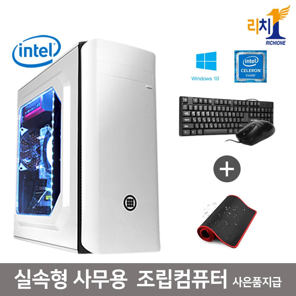 인텔 AMD 신제품 가정용 사무용 업무용 윈도우10 탑재 데스크탑 조립 컴퓨터 본체, A-실속형 사무용 조립컴퓨터, 기본형