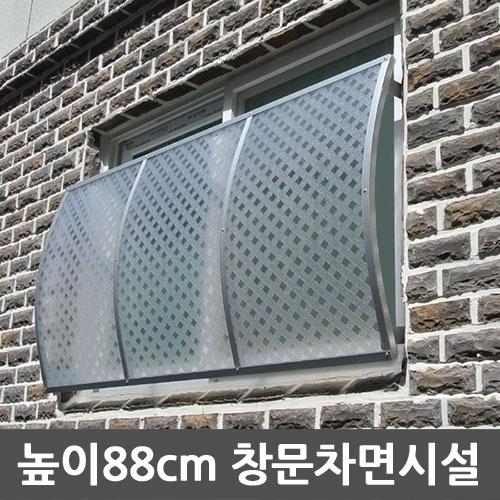 비오니 차면시설 높이88cm 라운딩 창문방범창, 불투명흰색