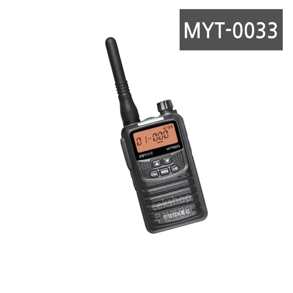 민영정보통신 MYT-0033무전기 1대 초경량 초소형 가벼운생활무전기, MYT0033 1대