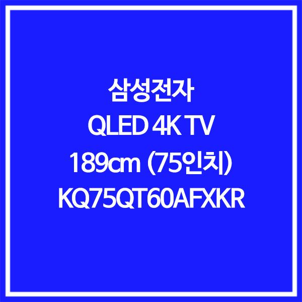 삼성전자 QLED 4K 75인치 TV KQ75QT60AFXKR, 벽걸이조절W