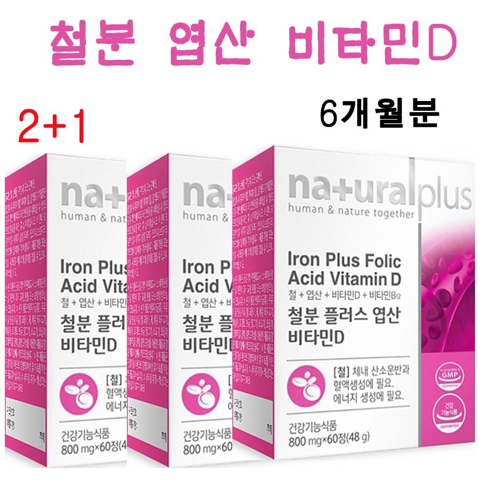 철분 엽산 비타민디 임신전 임신초기 철분제 60정x3개