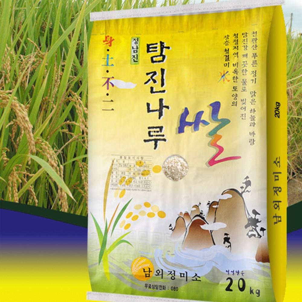전남 장흥 남외정미소 2020년 오분도미 오분도쌀 20kg, 1개