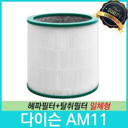 [멸치쇼핑]다이슨 AM11 공기청정기 필터 호환 1년세트