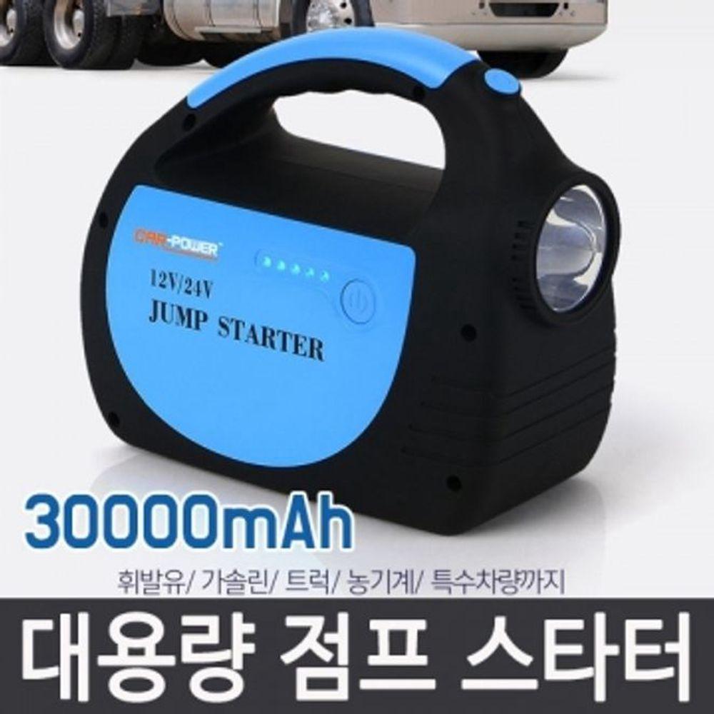 카파워 CP-20 차량용 점프스타터 30000mAh 보조배터리