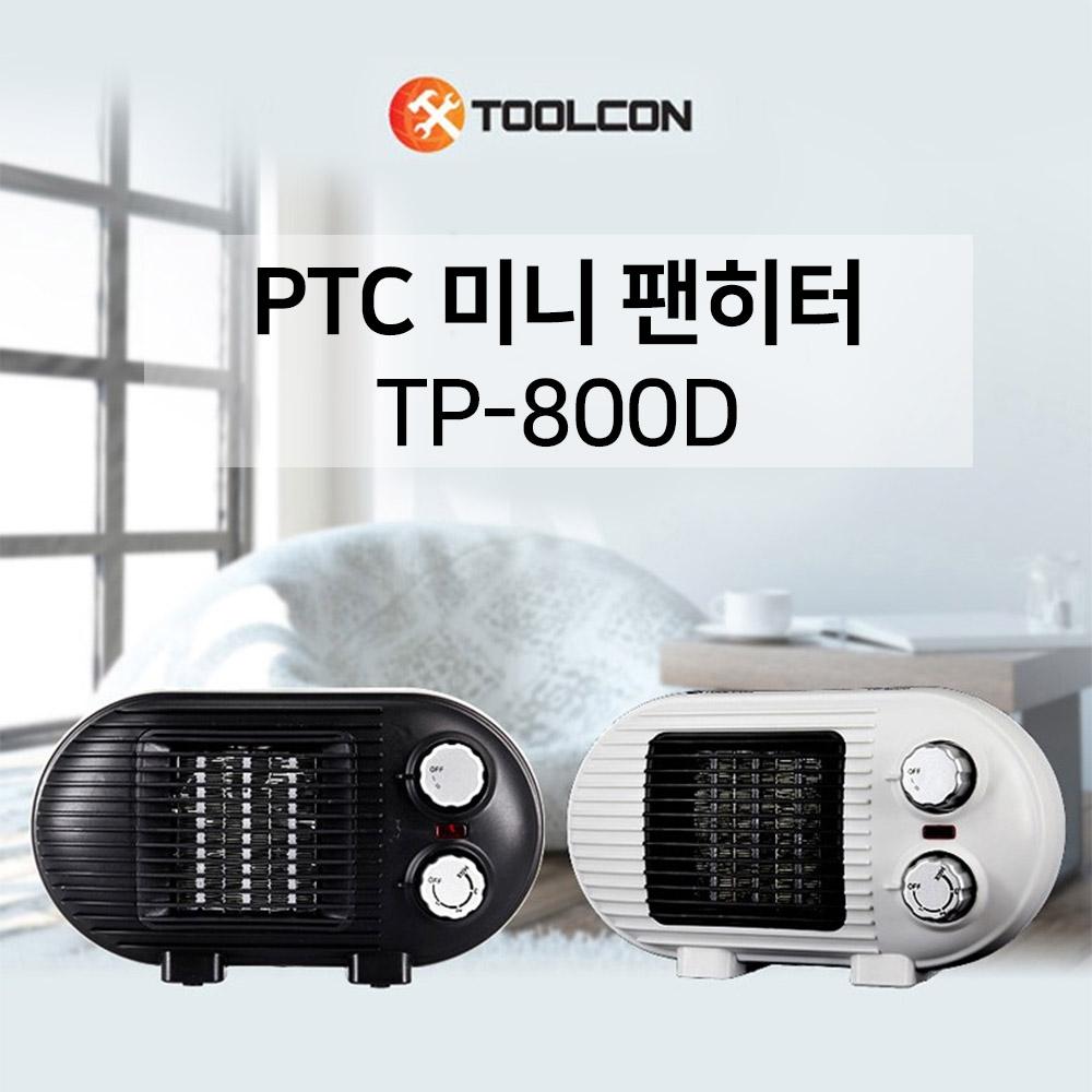 툴콘 PTC 미니 팬히터 온풍기 캠핑 전기히터 TP-800D, 툴콘팬히터800D_화이트