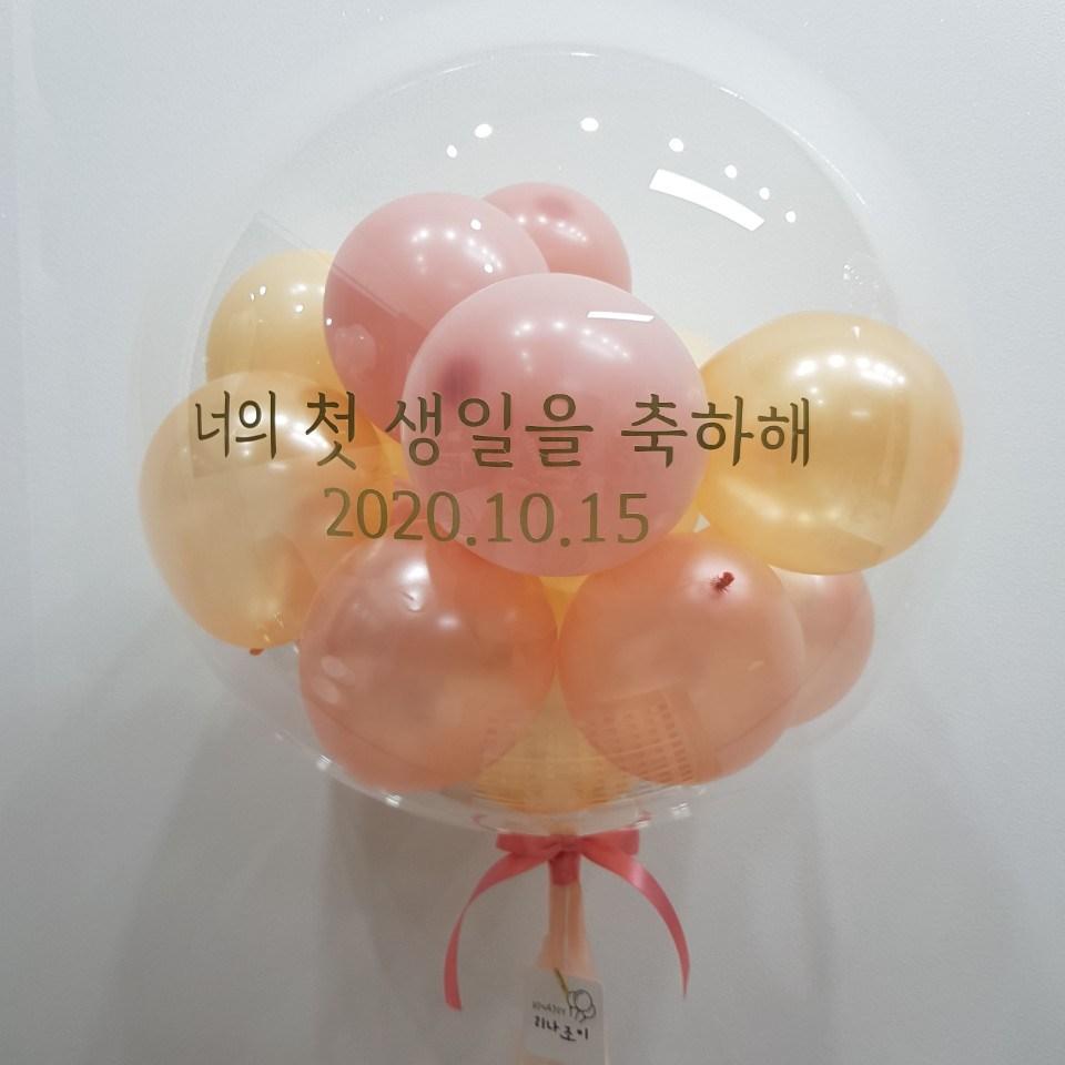 리나조이 나만의 레터링풍선 만들기 DIY 셀프키트 혼합색상 24인치 PVC 1+1, 1개, 03로즈피치+연한골드