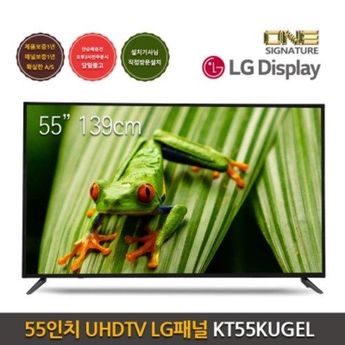 [텐바이텐] [원시그니처] 55인치 UHD TV LG패널 KT55KUGEL 당일출고 무료배송, 옵션선택, 스탠드_지방권방문설치