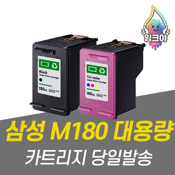 삼성 잉크 INK-M180 C180 SL-J1660 J1663 J1665 J1770FW 재생잉크 대용량 호환 카트리지, 블랙+컬러 1세트