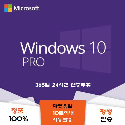 마이크로소프트 Windows10 Pro 정품활성화 제품인증키