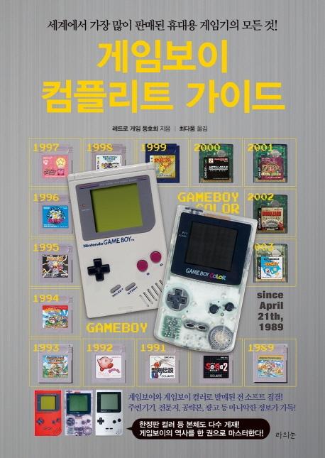 게임보이 컴플리트 가이드:세계에서 가장 많이 판매된 휴대용 게임기의 모든 것!, 라의눈