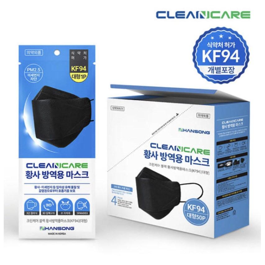 [KF94 블랙 50매] 100% 국내생산 고급 개별포장 KF94 마스크 (대형 블랙) 50매