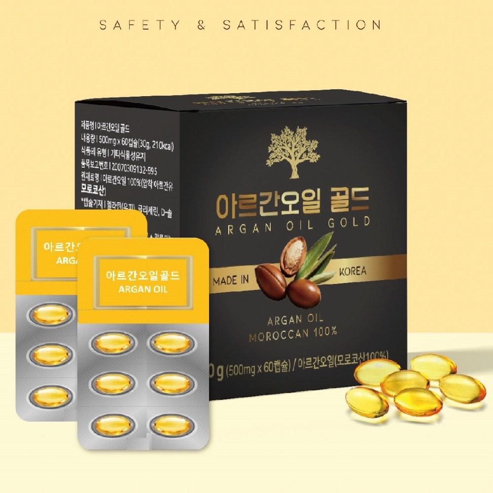 식용 아르간오일 캡슐 엑스트라버진 오르간 식물성 3 6 7 9 불포화지방산 모로코산 100% HDL 콜레스테롤낮추는음식 혈관건강 좋은 오일 효능, 1통, 60캡슐