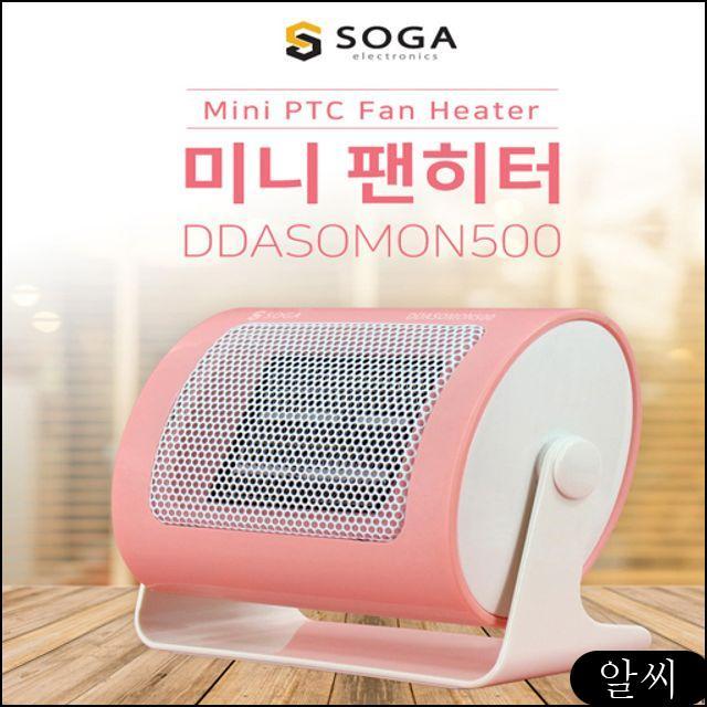 툴콘 소가 팬히터 미니온풍기 TP-500P 핑크 전기히터 이동식히터 캠핑히터 glkp, RCMK 본상품선택