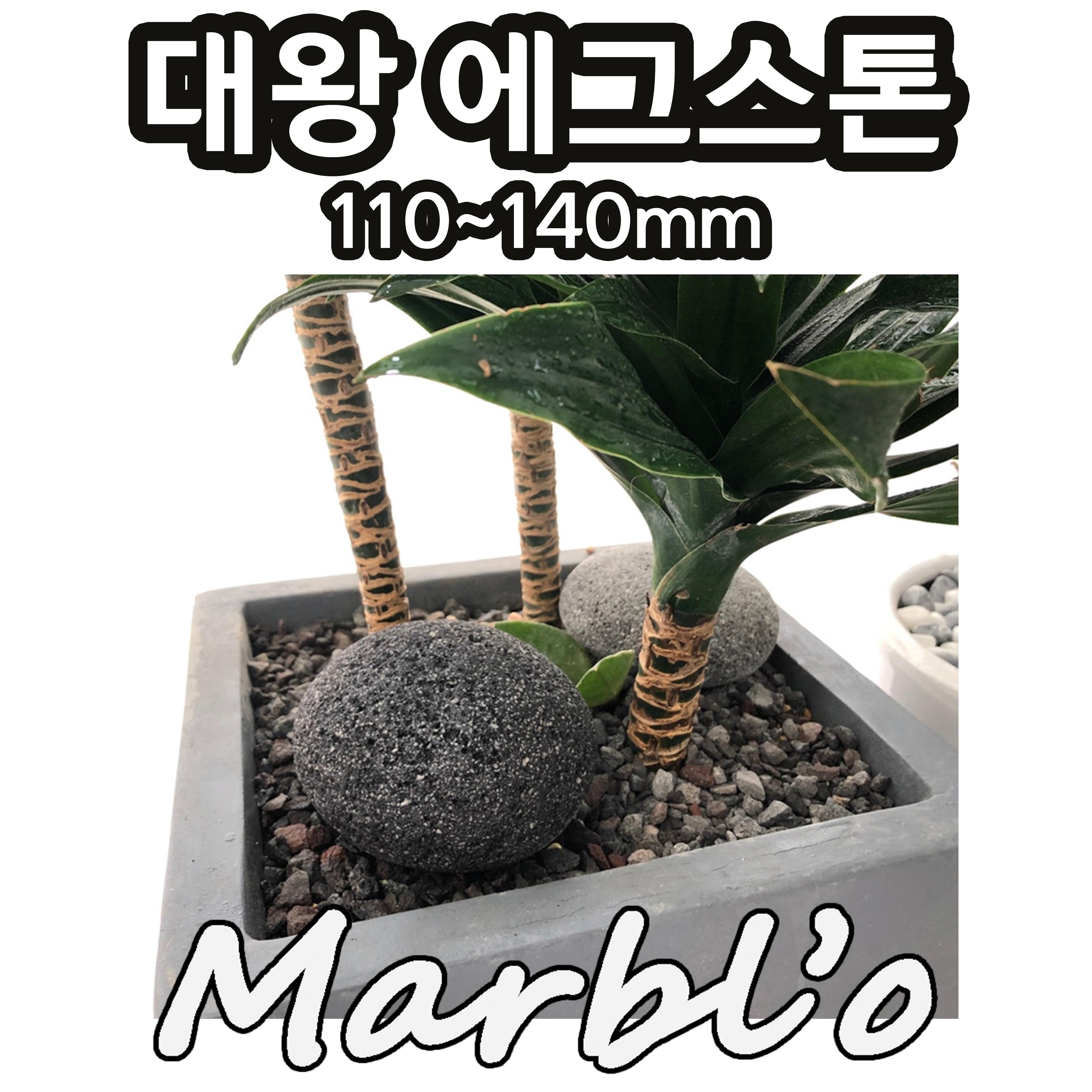 [마블로] 현무암 대왕 에그스톤 자갈 1개, 110~140mm