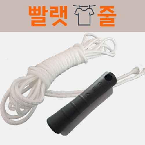 아텍스몰 천정건조대 줄+손잡이(6m), 1세트