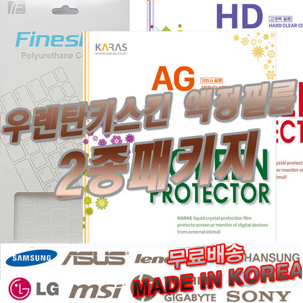 레노버 아이디어패드 레노버 아이디어패드 L340-15API Picasso R3코팅키스킨액정보호필름세트 키커버 액정필름, 1, 코팅키스킨+고광택보호필름
