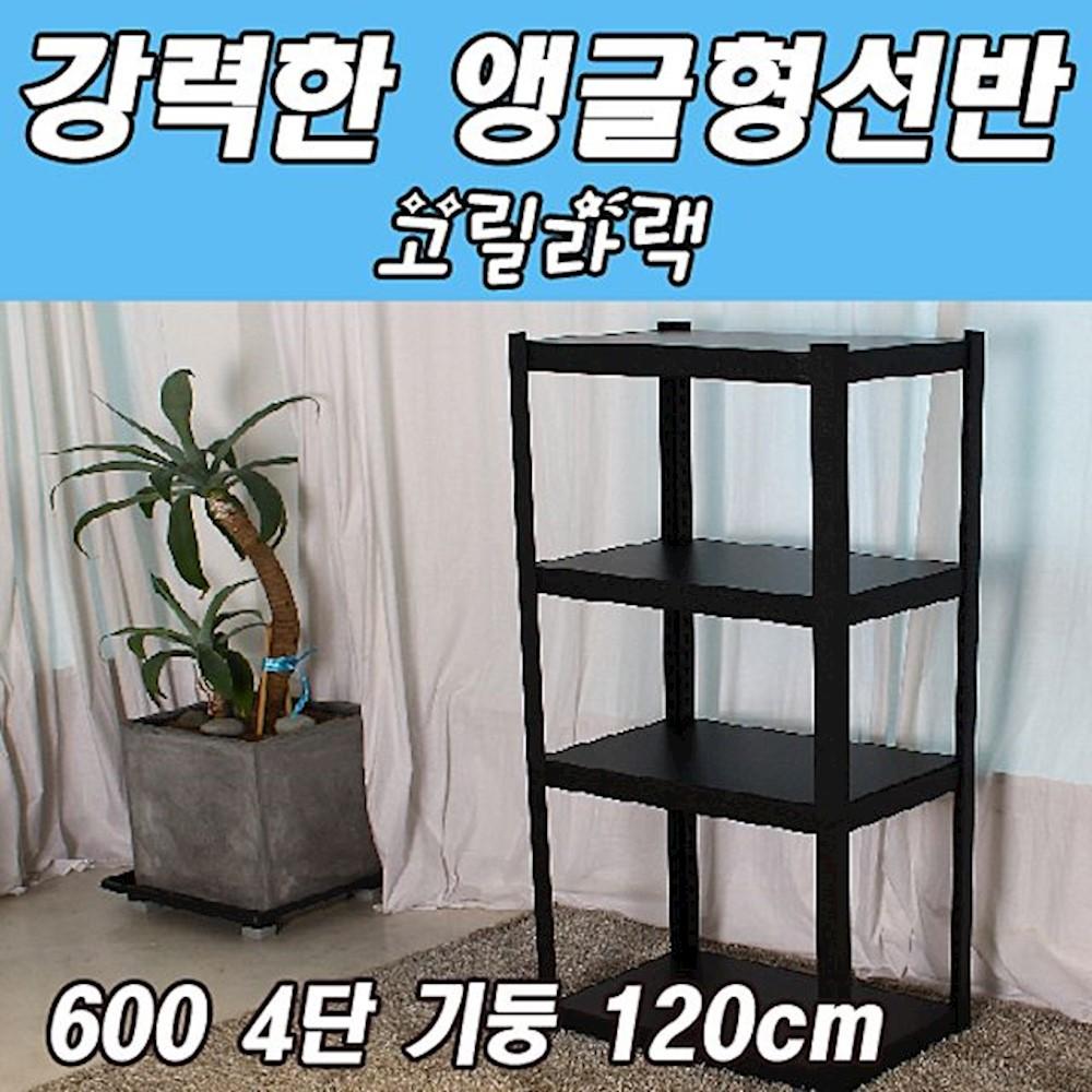 동영 고릴라랙 600 4단 기둥 120cm 수납소품 선반 nnls, 상세페이지참조()