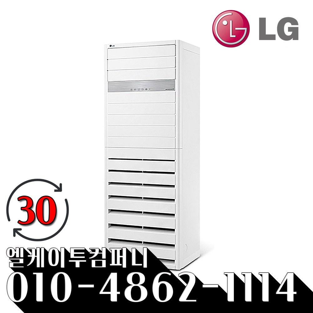 LG전자 인버터 스탠드 냉난방기 30평형 PW1103T2FR 냉온풍기 기본설치+진공포함