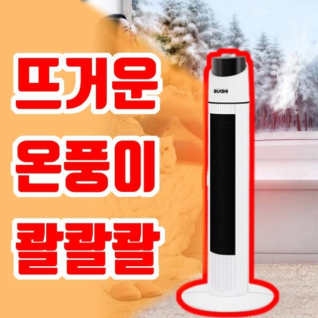 루나라이프랩 가정용온풍기 저전력온풍기, 화이트
